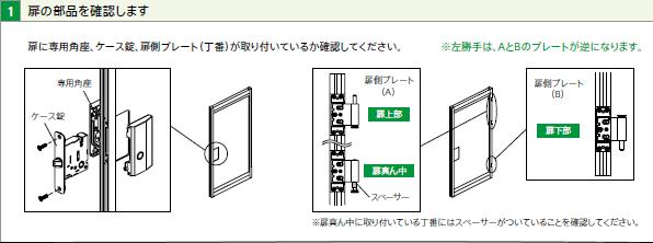 扉の部品を確認