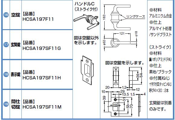 AF-25D ハンドル2