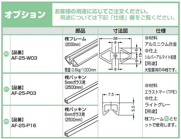 AF-25D オプション