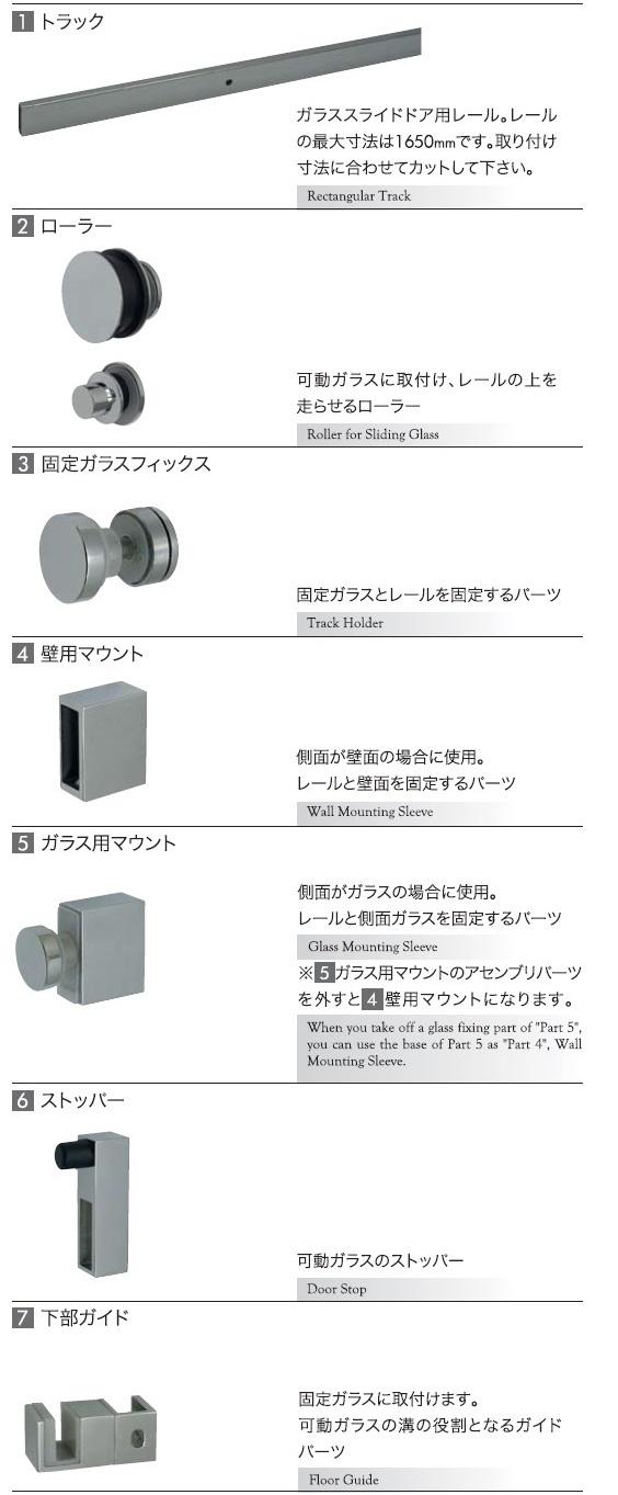 ステンレスガラス用スライドドア金具OT-B900-SUS-MST