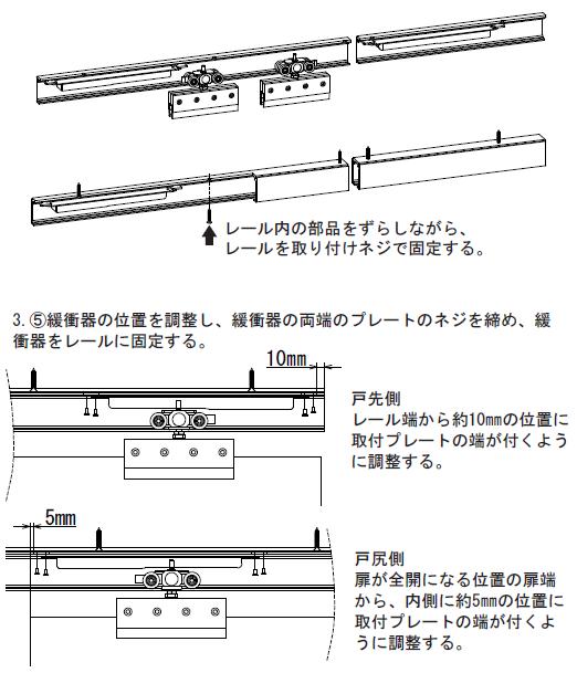 OT-B910 重量ガラス用スライドドア金具 取付け説明 寸法図