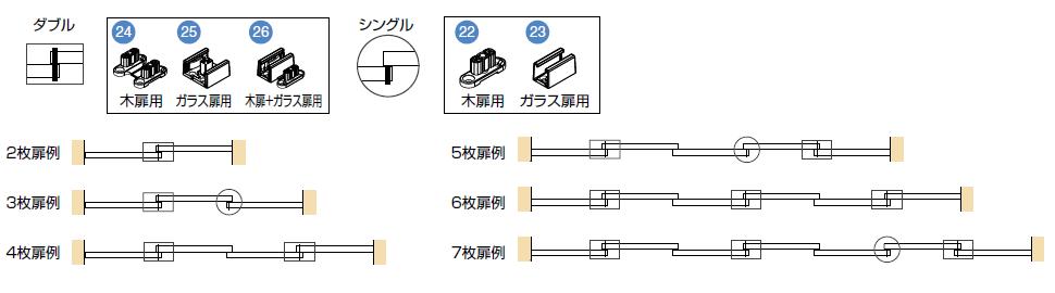 デザイン オルデナ 70/P 下ガイド仕様【下ガイドの取付パターン】
