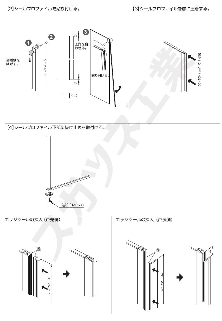 製品仕様: 1枚扉 + 固定ガラス仕様 納まり寸法例