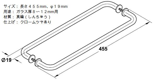 サイズ: 長さ:455mm、φ19mm 材質: 真鍮(しんちゅう) 仕上げ: クロームメッキ
