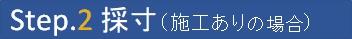 step.2c-order_mirror