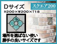 Dサイズ(クスエア200)