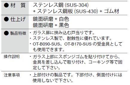 OT-B180仕様